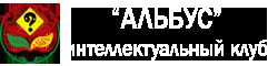 АЛЬБУС